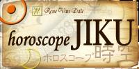 ホロスコープ horoscope JIKU ホロスコープ時空