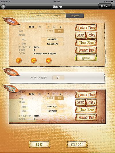 ホロスコープ 時空 ホロスコープ時空 iPhone iPad アプリ 作成 無料 入力 占星術