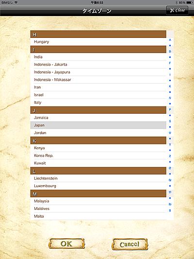 ホロスコープ 時空 ホロスコープ時空 iPhone iPad アプリ 作成 無料 入力 タイムゾーン 時差 占星