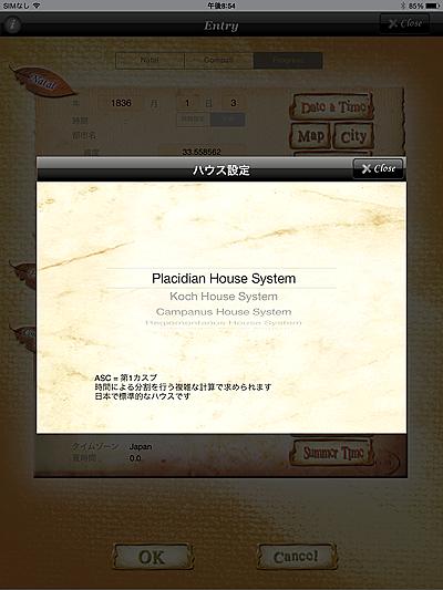 ホロスコープ 時空 ホロスコープ時空 iPhone iPad アプリ 作成 無料 入力 ハウス 占星術
