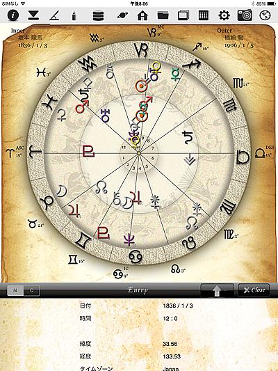ホロスコープ 時空 ホロスコープ時空 iPhone iPad アプリ 作成 無料 入力 占星術 ハウス データ Data