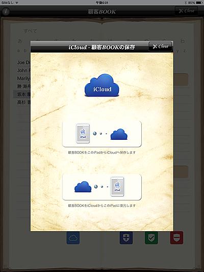 ホロスコープ 時空 ホロスコープ時空 iPhone iPad アプリ 作成 無料 入力 占星術 顧客Book Customer book icloud