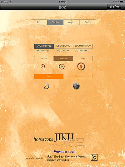 ホロスコープ 時空 ホロスコープ時空 iPhone iPad アプリ 作成 無料 入力 占星術 表示