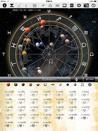 ホロスコープ 時空 ホロスコープ時空 iPhone iPad アプリ 作成 無料 入力 占星術 天文暦 逆行 拡大