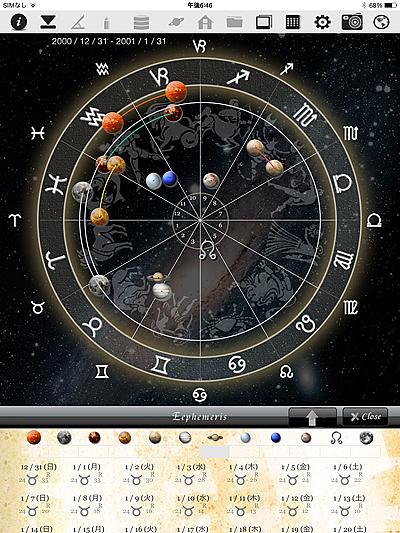 ホロスコープ 時空 ホロスコープ時空 iPhone iPad アプリ 作成 無料 入力 占星術 天文暦 逆行