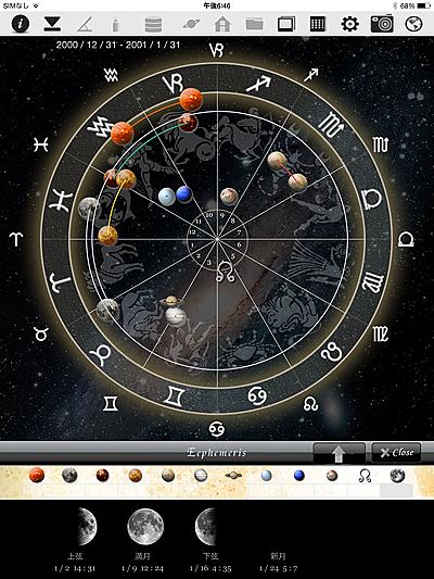 ホロスコープ 時空 ホロスコープ時空 iPhone iPad アプリ 作成 無料 入力 占星術 天文暦 月相2