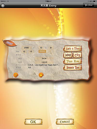 ホロスコープ 時空 ホロスコープ時空 iPhone iPad アプリ 作成 無料 入力 占星術 天文暦