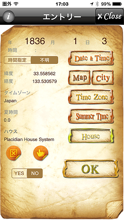 ホロスコープ 時空 ホロスコープ時空 iPhone iPad アプリ 作成 占術師 占星術師 占星術 エントリー entry