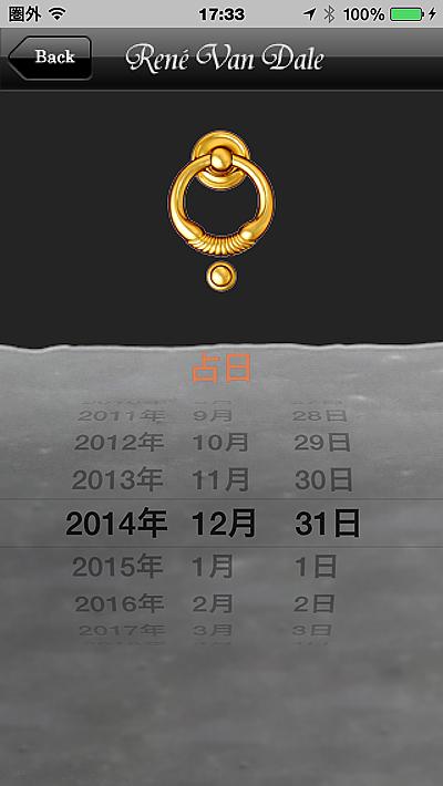 ルネ・ヴァン・ダール 羅針盤 シリーズ iPhone iPad アプリ 作成 無料 占星術 ビジネス占い 今日の占い 相性占い 占い日