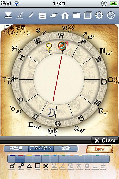 ホロスコープ時空 占星術 アプリ ホロスコープ iPhone 2惑星 アスペクト線