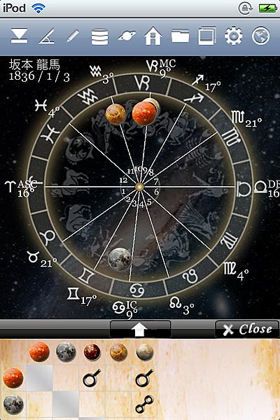 ホロスコープ時空 占星術 アプリ ホロスコープ iPhone 2惑星 アスペクト