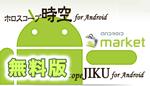 ホロスコープ時空 for Android - Android マーケット