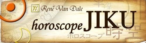 ホロスコープ 時空 西洋占星術
