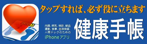 健康手帳 banner_mybody_03_500