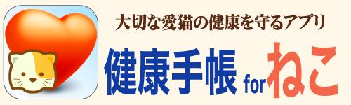 健康手帳 banner_mybody_03_cats_500
