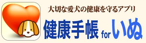 健康手帳 banner_mybody_03_dogs_500
