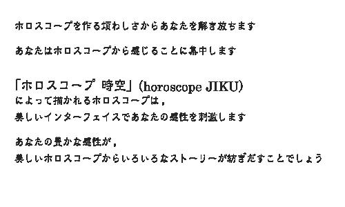 ホロスコープ時空 for iPhone - horoscope JIKU for iPhone ホロスコープ 時空 占星術