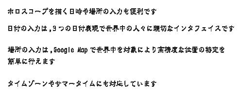 ホロスコープ時空 for iPhone - ホロスコープ 時空 占星術 JIKU for iPhone