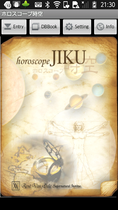 ホロスコープ時空 for Android - horoscope JIKU for Android